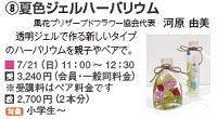 721_横浜_ハーバリウム.jpg