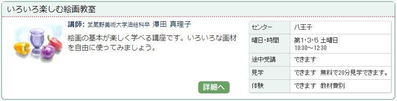 八王子2__絵画教室1204.jpg