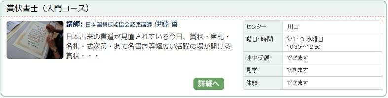 川口2_賞状1017.jpg