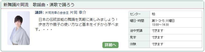 柏1_新舞踊1112.jpg