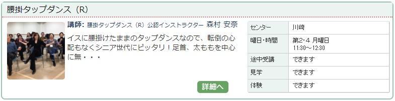 川崎01_腰掛0122.jpg