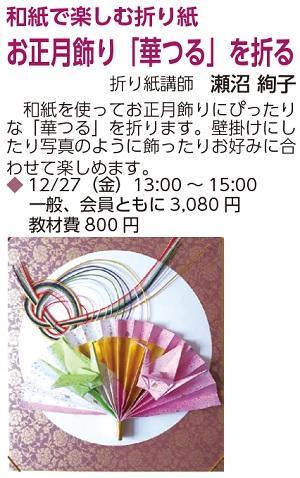 1227_大森折り紙.jpg