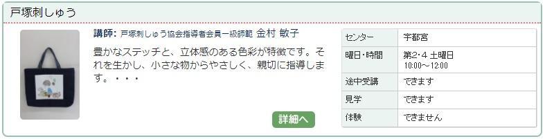 宇都宮01_戸塚刺しゅう0121.jpg