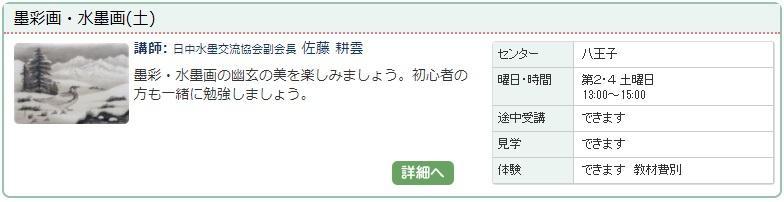 八王子04_水彩0123.jpg