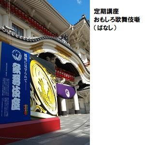 横浜04_(おもしろ歌舞伎噺).jpg
