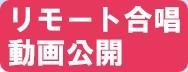 リモート合唱動画公開ボタン188-72.jpg