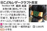 731_横浜_レザークラフト.jpg