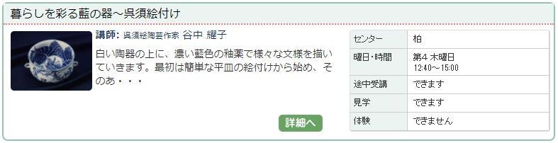 柏01_呉須0109.jpg