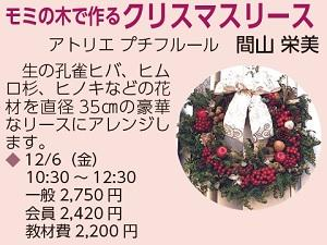 1206_大森クリスマスリース.jpg