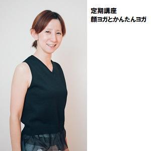 八王子06_「顔ヨガとかんたんヨガ」.jpg