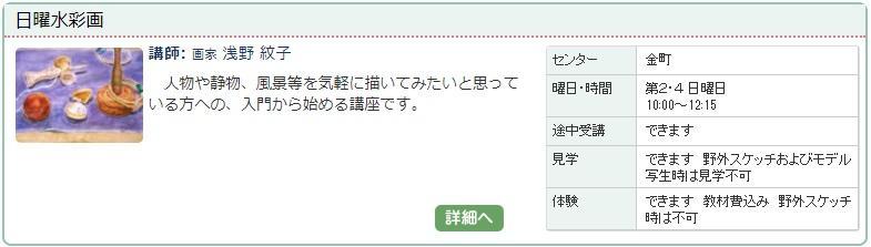 金町4_日曜水彩1122.jpg