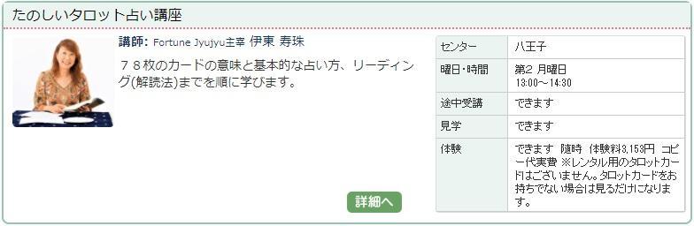 八王子2_タロット1113.jpg
