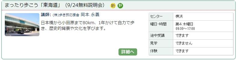 横浜1_東海道1016.jpg