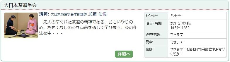 八王子01_大日本1128.jpg