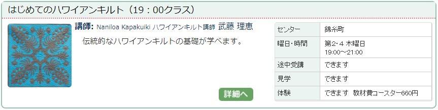 錦糸町2_キルト1023.jpg
