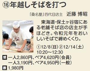 1208_横浜年越しそば01.jpg