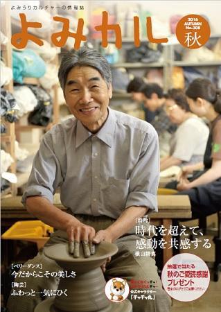 よみカル秋2016表紙_319-450.jpg