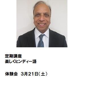 12 楽しくヒンディー語.jpg