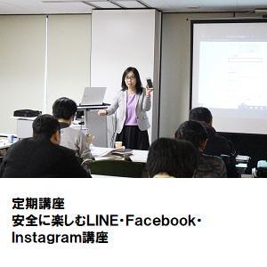 05LINE講座.jpg
