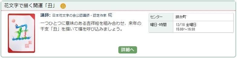 錦糸町1_開運1202.jpg