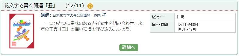 川崎01_花文字1127.jpg