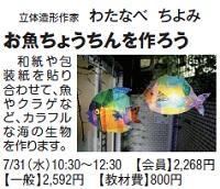 731_荻窪_ちょうちん.jpg