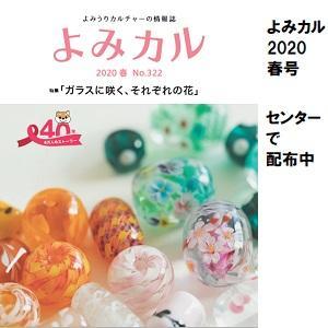よみカル春表紙300-300.jpg