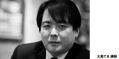大島てる講師400-200.jpg