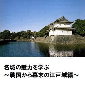 浦和08_江戸城.jpg