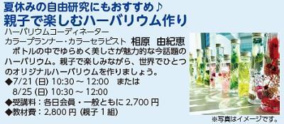 721_川崎_ハーバリウム400-175.jpg