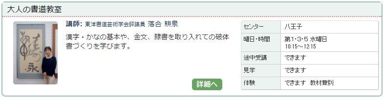 八王子03_大人の書道0122.jpg