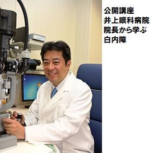03井上眼科病院院長から学ぶ白内障.jpg