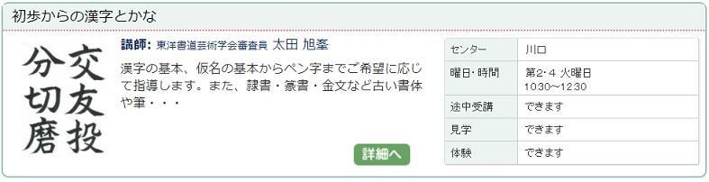 川口1_漢字1017.jpg