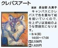 804_浦和_クレパス.jpg