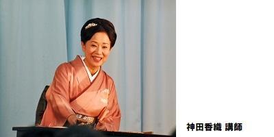 自由が丘_神田香織の講談200-400.jpg