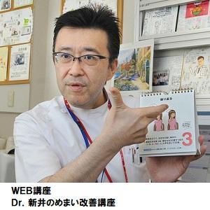 横浜15_(Dr.新井のめまい改善講座).jpg