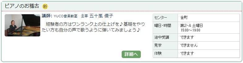 金町02_ピアノ0117.jpg
