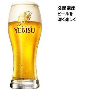 15(ビールを深く楽しく).jpg