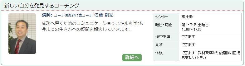 恵比寿03_コーチング1128.jpg