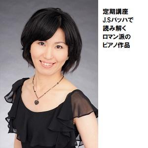 川口04_J.S.バッハで読み解くロマン派のピアノ作品.jpg