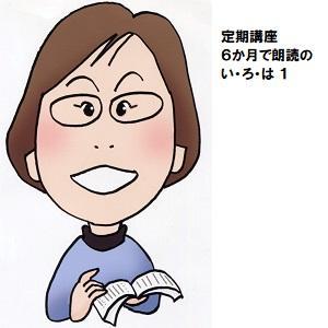 浦和05_朗読のいろは.jpg