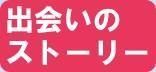 ストーリーボタン156-72.jpg
