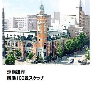 02(横浜100景スケッチ).jpg