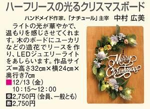 1213_柏クリスマスボード.jpg