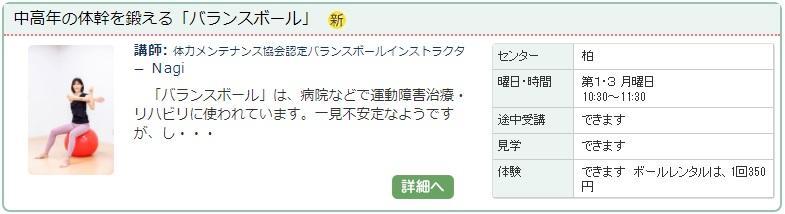 柏01_バランスボール1203.jpg