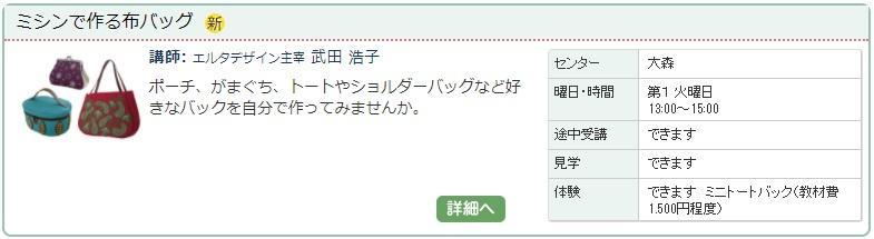 大森02_布バッグ1203.jpg