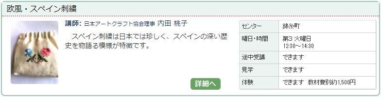 錦糸町4_スペイン刺繍1021.jpg