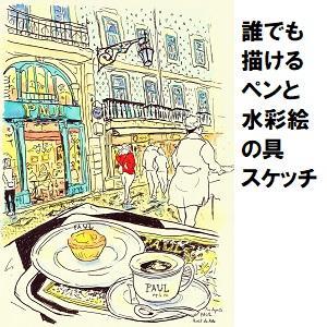 大宮06_スケッチ.jpg