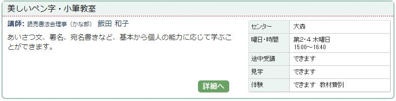 大森02_ペン字.jpg