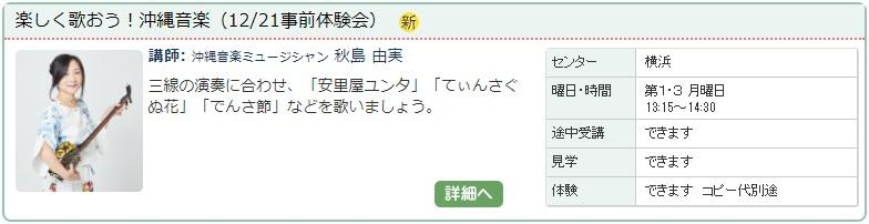 横浜02_楽しく歌おう1128.jpg